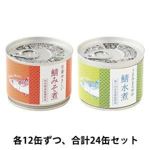 サバ缶24缶セット  LOHACO限定  うまみまろやか鯖水煮190g12缶+生姜やさしい鯖みそ煮1...