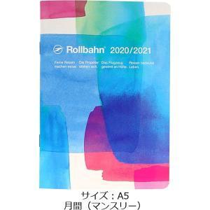 2020年 手帳 ロルバーン ノートダイアリー カラフ A5 月間(マンスリー) 水彩画 ブルー 青...