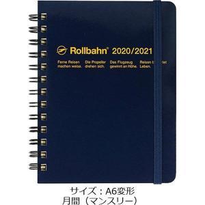 2020年 手帳 ロルバーン ダイアリー M A6変形 月間(マンスリー) ダークブルー 青 デルフ...