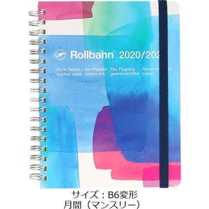 2020年 手帳 ロルバーン ダイアリー カラフ L B6変形 月間(マンスリー) 水彩画 ブルー ...