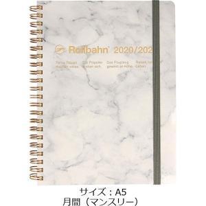 2020年 手帳 ロルバーン ダイアリー ストーン A5 月間(マンスリー) 大理石 ホワイト 白 ...