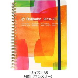 2020年 手帳 ロルバーン ダイアリー カラフ A5 月間(マンスリー) 水彩画 オレンジ デルフ...
