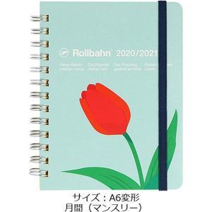 2020年 手帳 ロルバーン ダイアリー フラワー M A6変形 月間(マンスリー) チューリップ ...