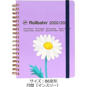 2020年 手帳 ロルバーン ダイアリー フラワー L B6変形 月間(マンスリー) マーガレット ...