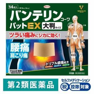 バンテリンコーワパットEX 大判サイズ 14枚 興和 ★控除★ 第2類医薬品