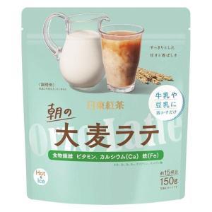 三井農林 日東紅茶 朝の大麦ラテ 1袋(150g)