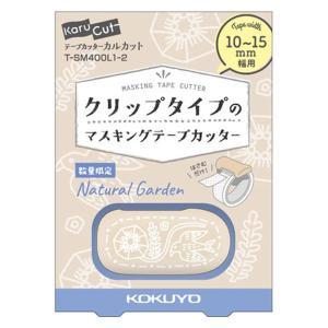 コクヨ マスキングテープカッター カルカット クリップタイプ 10〜15mm幅用 刺繍のブローチ T...