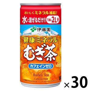 伊藤園 希釈缶 健康ミネラルむぎ茶 180g 1箱(30缶入)