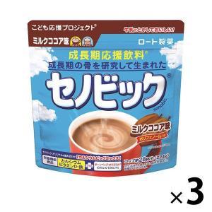 正規販売店 セノビック 成長期応援飲料 ミルクココア味 3袋 ロート製薬