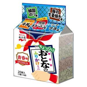 永谷園 おとなのふりかけミニ 青春編 20食入 1袋|LOHACO PayPayモール店