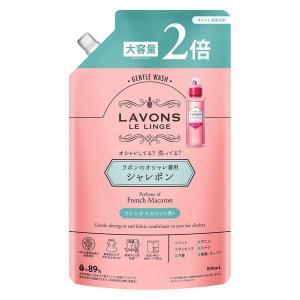 ラボン LAVONS シャレボン オシャレ着洗剤 フレンチマカロンの香り 詰め替え 2回分 800ml 1個 衣料用洗剤 ストーリア|LOHACO PayPayモール店