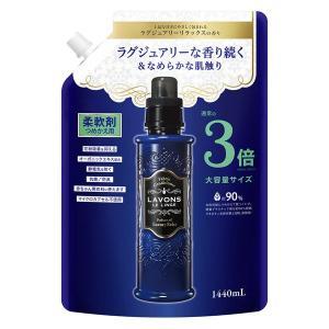 ラボン LAVONS ラグジュアリーリラックスの香り 詰め替え 3倍サイズ 1440ml 1個 柔軟...