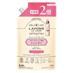 ラボン LAVONS シャレボン オシャレ着洗剤 シャイニームーンの香り 詰め替え 2回分 800ml 1個 衣料用洗剤|LOHACO PayPayモール店