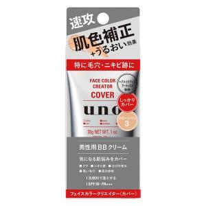 UNO(ウーノ)男性用BBクリーム フェイスカラークリエイター しっかりカバー 毛穴・ニキビ跡に 3...