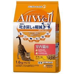 オールウェル 室内猫用 チキン味 1.6kg(小分け 400g×4袋)国産 キャットフード ドライ