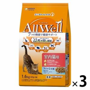 オールウェル 室内猫用 フィッシュ味 1.6kg(小分け 400g×4袋)国産 3袋 キャットフード 猫 ドライの画像