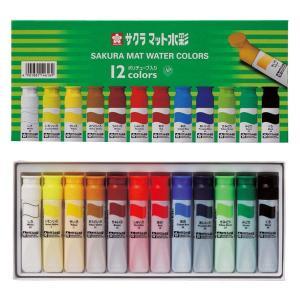 絵の具 マット水彩 ポリチューブ入り 12色セット MW12PE サクラクレパス|LOHACO PayPayモール店