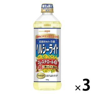 日清キャノーラ油ヘルシーライト 900g 日清オイリオ 1セット(3本入)|LOHACO PayPayモール店