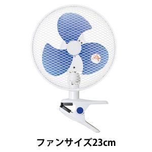 YAMAZEN 23cmクリップ式扇風機 YCS-D237(W) 1個