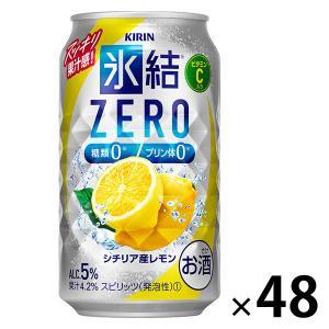 送料無料 チューハイ 氷結ZERO (ゼロ) シチリア産レモン 350ml 2ケース(48本) サワー LOHACO PayPayモール店