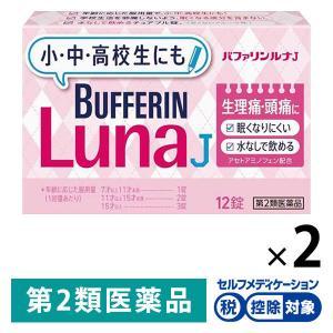 バファリン ルナJ 12錠 2箱セットライオン 生理痛 頭痛 熱 第2類医薬品