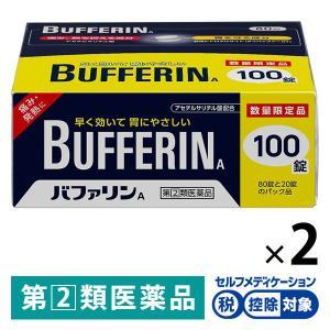 バファリンA 100錠 2箱セット ライオン 頭痛 生理痛 腰痛 歯痛 指定第2類医薬品
