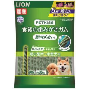 ペットキッス 食後の歯みがきガム 超やわらかタイプ 超小〜小型犬用 国産 90g ドッグフード おや...