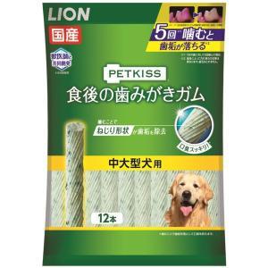 ペットキッス 食後の歯みがきガム 中大型犬用 国産 12本 ドッグフード おやつ デンタルケア