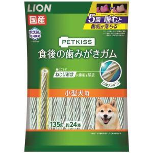 ペットキッス(PETKISS)ドッグフード 食後の歯みがきガム 小型犬用 135g(約24本)