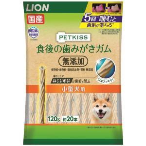 ペットキッス(PETKISS)ドッグフード 食後の歯みがきガム 無添加 小型犬用 国産 120g(約...