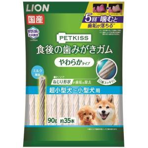 ペットキッス(PETKISS)ドッグフード 食後の歯みがきガム やわらかタイプ 超小〜小型犬用 90...