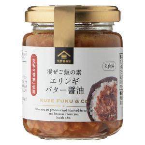 久世福商店 混ぜご飯の素 エリンギバター醤油 fk00169 1個