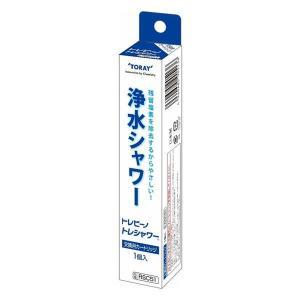 東レ トレビーノ 浄水シャワー トレシャワー 交換用 カートリッジ 1個入 RSC51  日本アトピ...