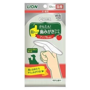 ペットキッス(PETKISS)犬猫用 指サック歯みがきシート アップルの香り 国産 12枚 ライオン