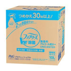 ファブリーズ 消臭スプレー 布用 ダブル除菌 無香料アルコール成分入り 詰め替え 10L(バッグインボックス) P&G