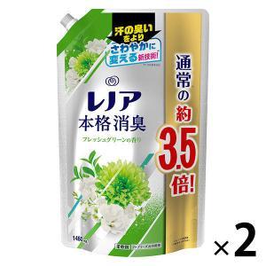 レノア本格消臭 フレッシュグリーン 詰め替え 超特大 1460ml 1セット(2個入) 柔軟剤 P&...