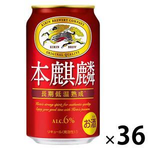 (サイバーサンデー実施中) 送料無料 ビール類 新ジャンル 本麒麟 350ml 1セット(36本) ...