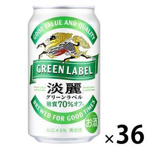 (サイバーサンデー実施中) 送料無料 発泡酒 ビール類 淡麗グリーンラベル 350ml 1セット(3...