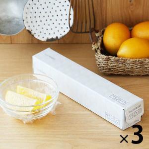 サランラップ 22cm×50m 暮らしになじむ デザインパッケージ 1セット(3本) 旭化成ホームプロダクツ ロハコ (LOHACO) オリジナル