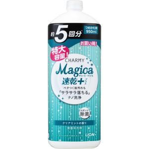 アウトレット ライオン チャーミーマジカ速乾プラス クリアミントの香り 詰替950mL 食器用洗剤 ...