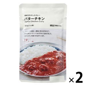 無印良品 素材を生かしたカレー バターチキン 2袋 良品計画 化学調味料不使用