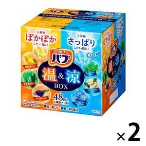 バブ 温&涼BOX 48錠入×2箱 花王 (透明タイプ)