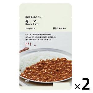 無印良品 素材を生かしたカレー キーマ 2袋 良品計画 化学調味料不使用
