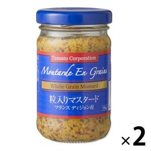 トマトコーポレーション 粒入りマスタード(フランス産) 1セット(2個入)