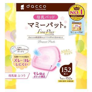 dacco マミーパット Fine Plus 1個(152枚入) 母乳パット オオサキメディカル