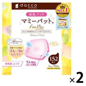 dacco マミーパット Fine Plus 1セット(152枚入×2個) 母乳パット オオサキメデ...