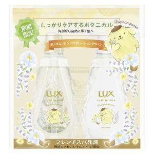 LUX(ラックス) ルミニーク ボタニカルピュア ポムポムプリン デザイン シャンプー&トリートメン...