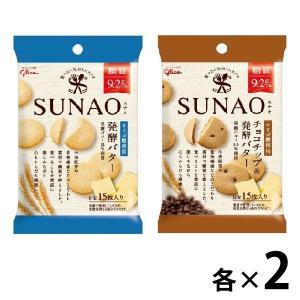 SUNAO(スナオ)小袋トライアルセット(発酵バター・チョコチップ2種×2袋)江崎グリコ クッキー ...