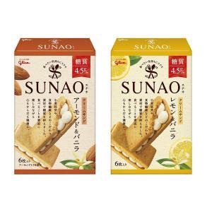 SUNAO(スナオ)クリームサンドトライアルセット(アーモンド&バニラ、レモン&バニラ2種×1箱)江...
