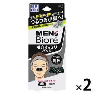 メンズビオレ 毛穴すっきりパック黒色タイプ 10枚 2個 花王 PPB15_CP